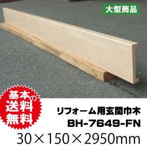 リフォーム用玄関巾木 BH-7649-FN 30mm×150mm×2950mm 6kg/本