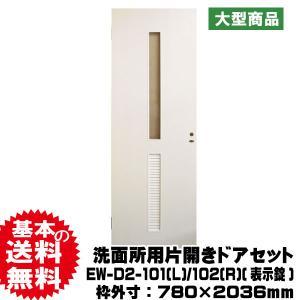 洗面所用片開きドアセット EW-D2-101(L)/102(R)(対応壁厚116~134mm)