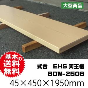 式台 EHS天王檜 BDW-2508 45mm×450mm×1950mm 17kg/1台入