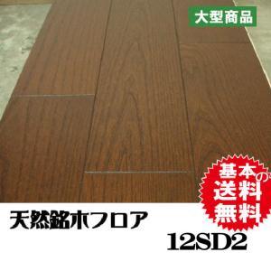 【捨貼用】天然銘木フロア 12SD2(24kg/1坪入)(B品/アウトレット)送料込み