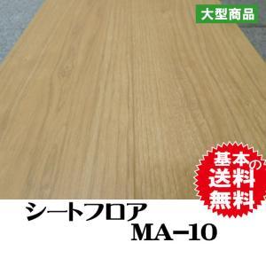 【捨貼用】シートフロア MA-10(23kg/約1坪入)(B品/アウトレット)送料込み