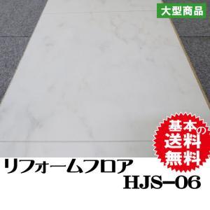 【捨貼用】オリジナルリフォームフロア HJS-06(12kg/1坪入)(B品/アウトレット)