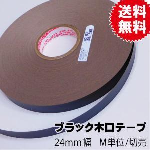 ブラックポリ用木口テープ(粘着タイプ) 24mm幅 M単位(A品)送料込み