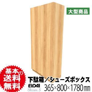 下駄箱床置き レスフラットデザイン VGS-08FLN 永大スキスム(55kg/セット)