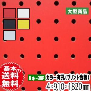 カラー有孔ボード 8φ-30P 4mm×910mm×1820mm5色あり(A品)送料込み