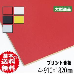 カラープリントボード 4mm×910mm×1820mm 5色あり(A品)送料込み