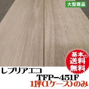 【捨貼用】フロア 床暖対応 レプリアエコ TFP-451F(22kg/1坪入)1ケースのみ