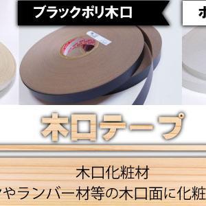 ホワイトポリ用木口テープ(粘着タイプ) 12mm幅 M単位(A品)送料込み