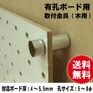 4~5.5mm厚有孔ボード用 取付金具(木用) 1本(A品)送料込み