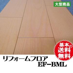 リフォームフロア【捨貼用】EF-BML(17kg/1坪入)(B品/アウトレット)送料込み