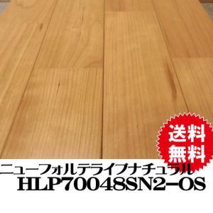 【直貼用/遮音】フロア 床暖房対応 ネダレス95 ニューフォルテライブナチュラル