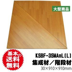 集成材 KSBF-3SMAnL(L)(2段廻り段板)30mm×910mm×910mm(15kg)