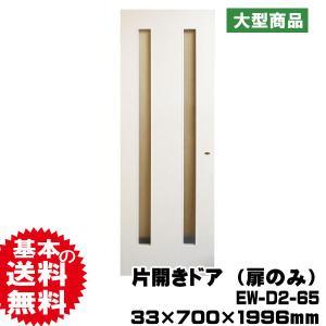 片開きドア(扉のみ) EW-D2-65 PAL(19kg/台)(B品/アウトレット)送料込み