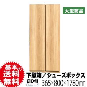 下駄箱床置き レスフラットデザイン VGS-08FLN 永大スキスム(55kg/セット)(B品)