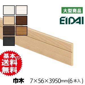 巾木 IPE-MH105※39-6 7mm×56mm×3950mm 永大 7色あり(約8kg)