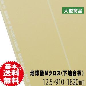 クロス用下地合板 地球樹Mクロス 12.5mm×910mm×1820mm(約9.3kg/枚)