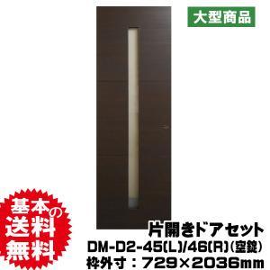 片開きドアセット DM-D2-45(L)/46(R)(対応壁厚114~136mm)PAL