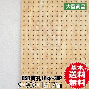 OSB有孔ボード  8Φ-30P 9mm×908mm×1817mm(約9.77kg/枚)