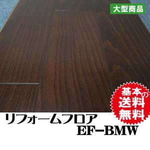 リフォームフロア【捨貼用】EF-BMW(17kg/1坪入)(B品/アウトレット)送料込み