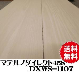【直貼用/遮音】 フロア マテルノダイレクト45S DXWS-1107(20kg/1坪入)