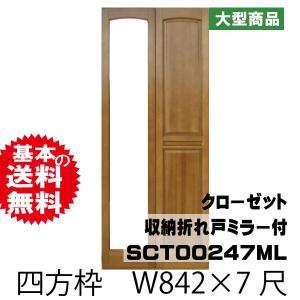 クローゼット収納折れ戸 四方枠 ミラー付 W842×7尺 SCT00247ML 東南(26kg)