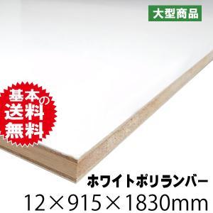 ホワイトポリランバー 12mm×915mm×1830mm(約9.73kg/枚)(A品)送料込み