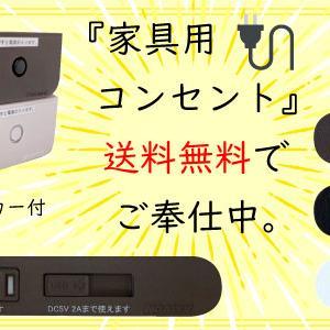家具用2ヶ口スライドコンセントNC-1522 (茶色) A品  送料込み