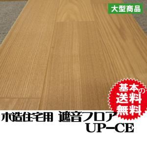 【捨貼用】遮音フロア UP-CE(21kg/1坪入)(B品/アウトレット)送料込み