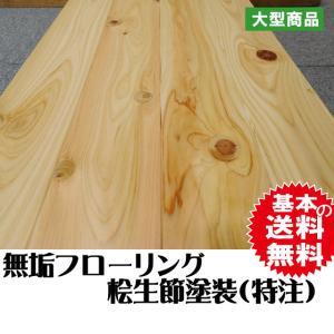 【捨貼用】ムク 桧生節フローリング 塗装(特注)(13kg/0.5坪入)(B品/アウトレット)