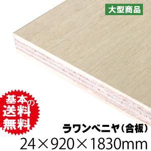 24mmラワン合板24mm×920mm×1830mm(約22.23kg/枚)(A品)送料込み