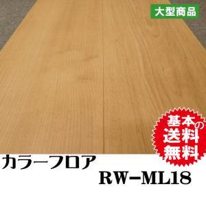 【捨貼用】カラーフロア RW-ML18(22kg/約1坪入)(B品/アウトレット)送料込み