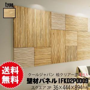 内装調湿デザインウッドパネル クールジャパン スクエアタイプ IFKD2P0009