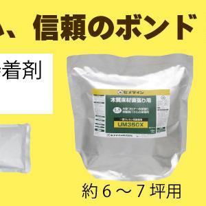セメダイン ボンド UM-350X 一般住宅・マンション・店舗などの防音木質直貼フロア用接着剤