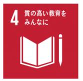 SDGs(持続可能な開発目標)の原則は「誰一人取り残さない」発達障害児への発達支援・療育にも!