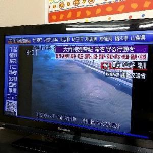 令和元年10月12日(台風19号)⚡🌀☔