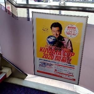 KUWATA CUP 2020 🎳