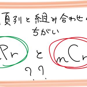 動画で解説!【数学講座】順列と組み合わせのちがい