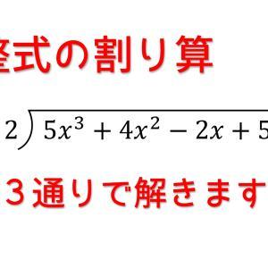 動画で解説!【高校数学】整式の割り算〈3通りで解きます〉