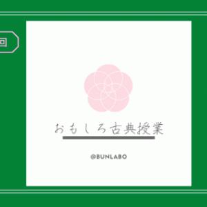 有名な冒頭の続きは、どんなかんじ? 竹取物語「なよ竹のかぐや姫」