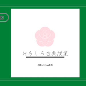 3/8 平家物語 1-1 祇園精舎
