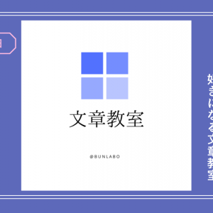 3-11 文章教室 リクエスト授業 漢字の覚え方