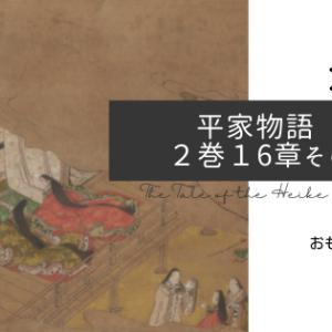 8/2 父子の道違え 平家物語2巻16章 「大教訓」 その2