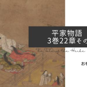 9/13 徳子の懐妊と恩赦 平家物語3巻22章 「大赦」その3