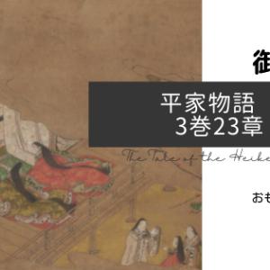 9/20 安徳天皇誕生 平家物語3巻23章 「御産の巻」