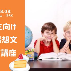 小学生向け 読書感想文講座 in イスルク