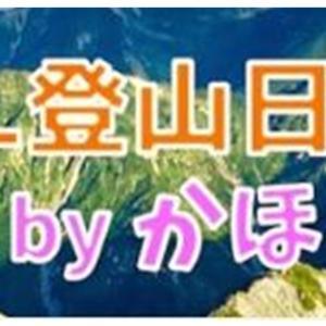 【楽しく役立つ動画紹介】かほの登山日記