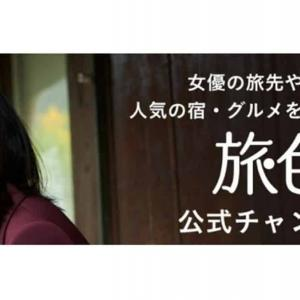 【楽しく役立つ動画紹介】旅色公式チャンネル