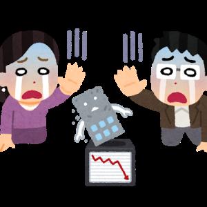 投資初心者が楽天証券で長期投資に挑戦中!2019年11月11日月曜日