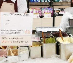 福田パンの対面販売に遭遇