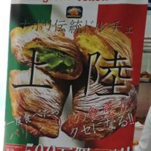 """マツコの知らない世界で紹介された!?ナポリ伝統ドルチェ""""スフォリアテッラ""""を実食"""
